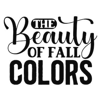 가을 색의 아름다움