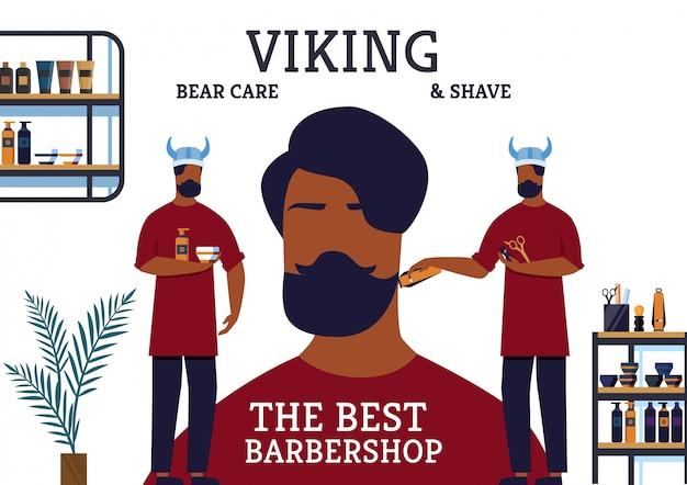 Лучший парикмахерский магазин viking bear care & shave.