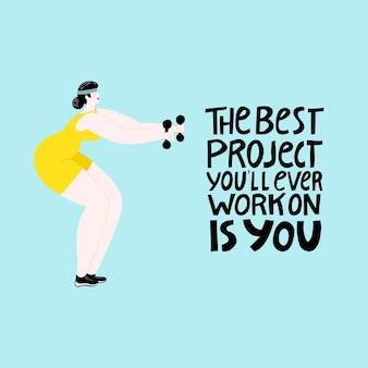 これまでに取り組んだ最高のプロジェクトはあなたですダンベルで運動する強い女性