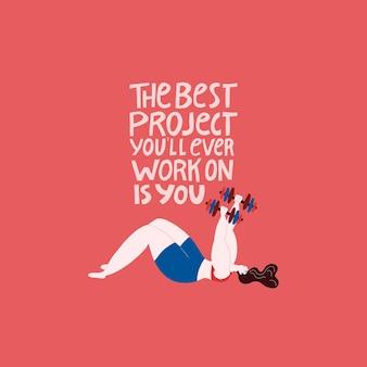 これまでに取り組んだ最高のプロジェクトは、ダンベルを使って運動する女性のフィットネスイラストです。