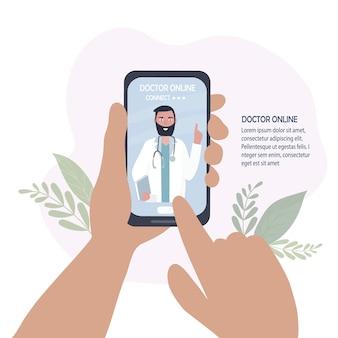 휴대 전화 화면의 의사는 환자와 온라인으로 이야기합니다.