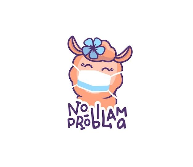 Смешная лама-но-проблама. мультяшное животное с маской и цветком.