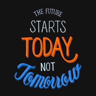 Будущее начинается сегодня не завтра.