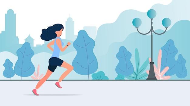 その少女は公園を駆け抜ける。朝のランニング。スポーツと健康的なライフスタイルの概念。ベクター。