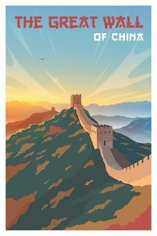 Великая китайская стена вектор плакат