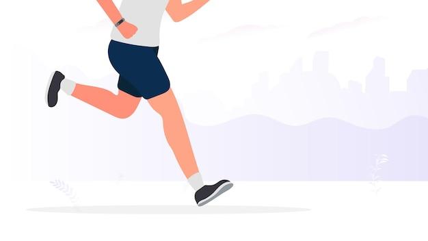 Парень бежит. бегущие ноги крупным планом. спортивный баннер с местом для текста