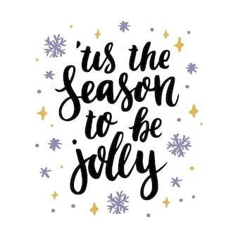 手描きのクリスマスの引用これは陽気な季節です