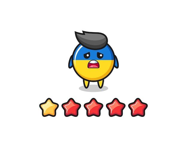 顧客の悪い評価のイラスト、1つ星のウクライナの旗バッジかわいいキャラクター、tシャツ、ステッカー、ロゴ要素のかわいいスタイルのデザイン