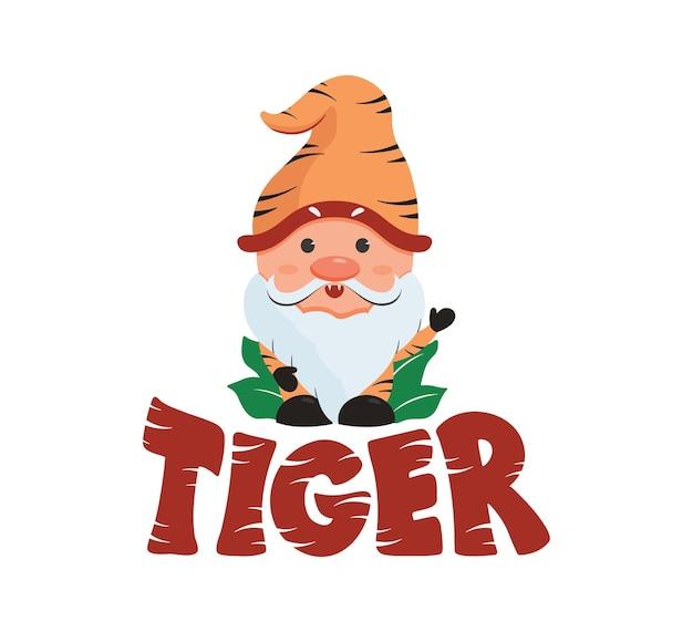 Изображение гнома в стиле тигра и фраза забавного дикого мультяшного персонажа для праздничных дизайнов