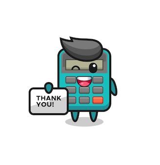 ありがとうと言うバナーを持った電卓のマスコット、tシャツ、ステッカー、ロゴ要素のかわいいスタイルのデザイン