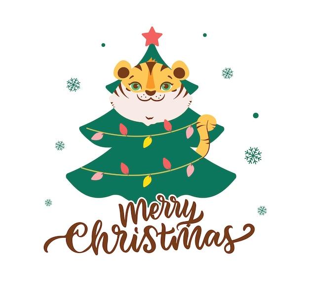 재미있는 나무가 있는 호랑이 머리 동물이 있는 메리 크리스마스 카드는 휴일 디자인에 좋습니다