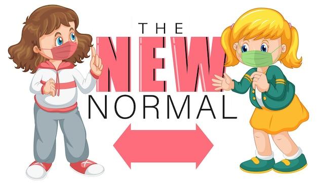 子供を持つニューノーマルは社会的距離を保ちます