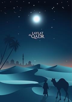 砂漠のレイラットアルカドルの夜