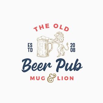 古いビールのパブまたはバーの抽象的なサイン、シンボルまたはロゴ