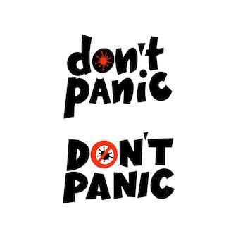 「慌てる必要はありません」というフレーズ。手書きのレタリング。ベクトルイラスト