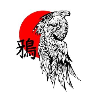 漢字が付いたカラスの日本のテーマはカラスを意味します