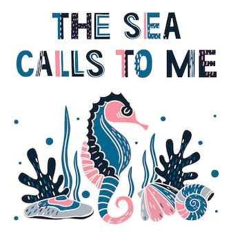 私への海の呼び出し