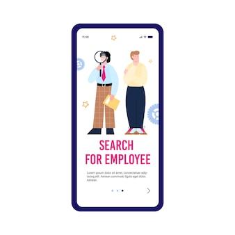 新しい従業員または労働者の検索と採用。人事マネージャーは、仕事とキャリアのための欠員を提供します。モバイルアプリケーションのページテンプレート。ベクトルフラット漫画イラスト。