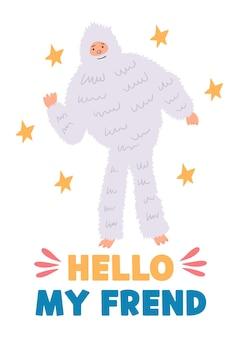 눈 덮인 백인 남자가 팔을 흔들고 있습니다. 웃는 귀여운 설인 캐릭터. 친구에게 레터링이 있는 어린이 방 포스터
