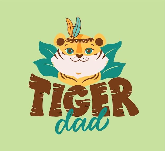 Лицо тигра с фразой «папа дикого животного с перьями» подходит для логотипов дня тигра