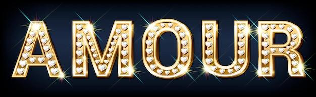 «amour»라는 단어. 반짝이는 다이아몬드가 박힌 하트 모양의 황금 글자. 발렌타인 데이