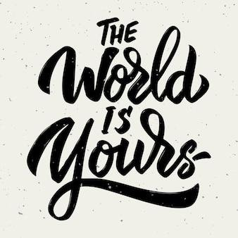 세상은 당신입니다. 흰색 바탕에 그려진 된 글자 문구를 손. 삽화