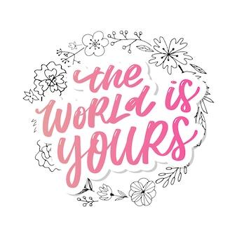 세상은 당신 것입니다. 영감은 글자를 인용합니다. 동기 부여 타이포그래피.