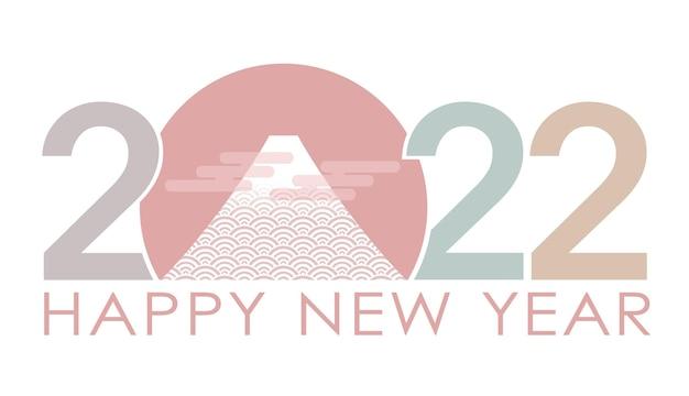 富士山が白い背景で隔離の2022年新年ベクトル挨拶記号