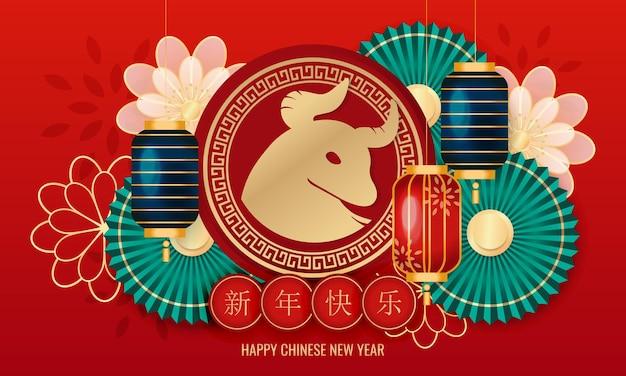 花、提灯、中国の伝統的な扇子で飾られた丑の年。背景バナー。中国語のテキストは明けましておめでとうを意味します。