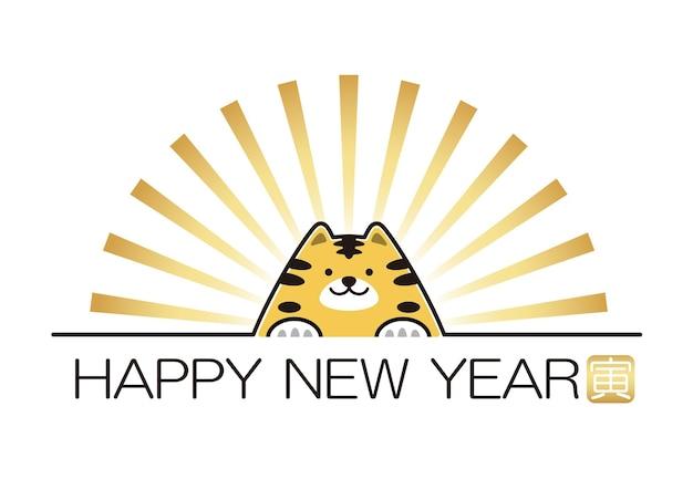 虎の年のあいさつ記号と干支のスタンプテキスト翻訳虎