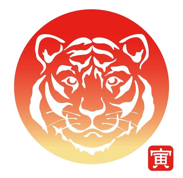 虎の頭で飾られた虎のシンボルの年テキストイラスト虎