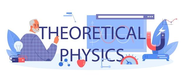 理論物理学の活版印刷ヘッダー。科学者は電気を探求し、