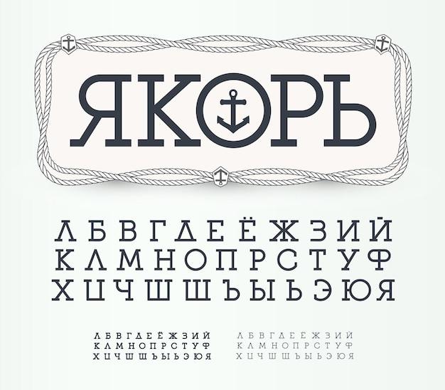 Набор тонких букв с засечками. алфавит в современном стиле в морской раме с матросской веревкой и якорями. шрифт для яхт и парусных мероприятий, логотипов, баннеров, монограмм и плакатов. векторный дизайн типографии