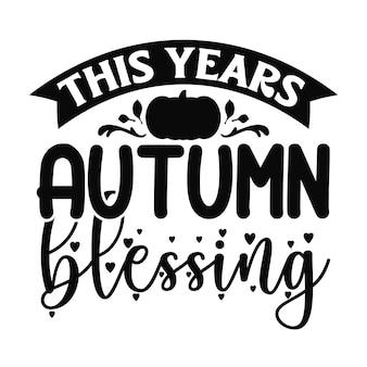 이 가을의 축복