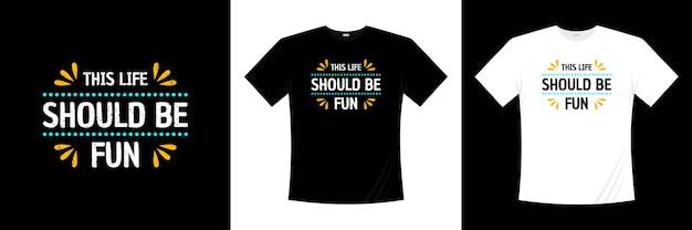 この人生は楽しいタイポグラフィtシャツのデザインでなければなりません。モチベーション、インスピレーションtシャツ。