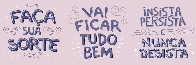 ブラジルポルトガル語のレッスン生活における3つの動機付けのイラスト