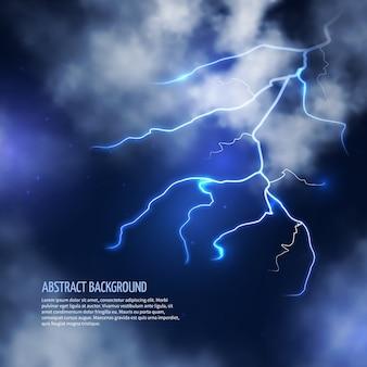 雲と稲妻と雷雨。サンダーボルトフラッシュ、電気エネルギー。ベクトルイラスト抽象的な背景