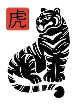 虎。中国の旧正月2022年のシンボル。白い背景で隔離のベクトルイラスト。