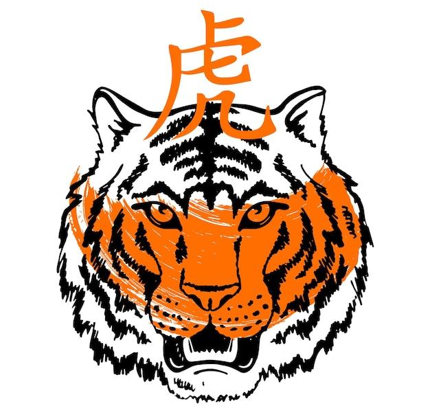 Лицо тигра чернильный эскиз китайский с новым годом 2022 лунный новый год эскиз рисунок тигр