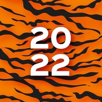 Мех тигра. поздравительная открытка с китайским новым годом 2022. дикие животные, праздники, мультяшная вырезка из бумаги. с новым годом. большой кот. место для текста. белый оранжевый черный. вектор