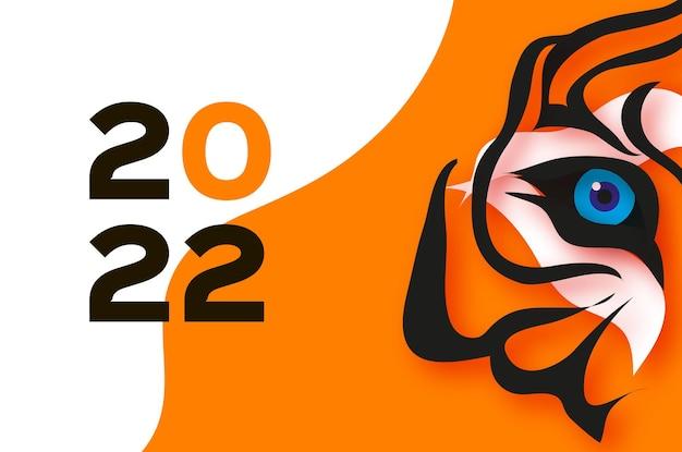 Тигр. поздравительная открытка с китайским новым годом 2022. дикие животные, праздники, мультяшная вырезка из бумаги. с новым годом. большой кот. место для текста. белый апельсин