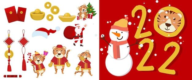 빨간 산타클로스 의상을 입은 호랑이, 다양한 크리스마스 디자인 요소. 벡터 일러스트 레이 션 번들