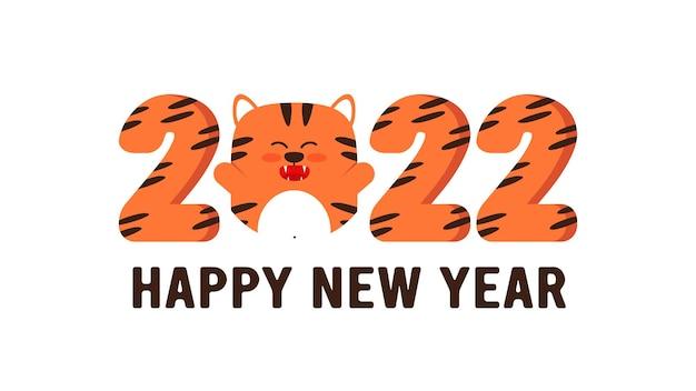 호랑이는 2022년 새해의 중국 상징입니다. 새해 복 많이 받으세요. 2022. 카드 디자인, 호랑이 머리 질감이 있는 인사말 카드 초대장. 축 하를 위한 새 해 배너입니다. 벡터 일러스트 레이 션.