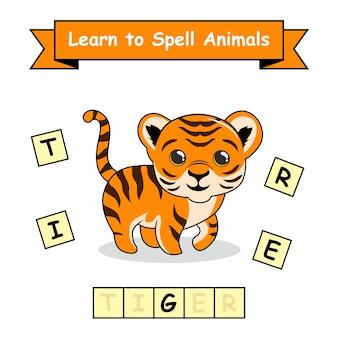 タイガーは動物の名前のスペルを学ぶワークシート