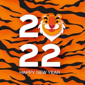 Tiger new year. cute animal paper cut style. chinese zodiac, chinese calendar. winter holidays. happy new greeting card 2022. wild animal. big cat. christmas season