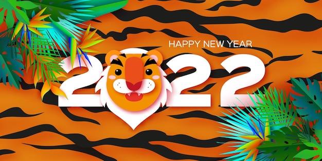 타이거 열대 새 해. 귀여운 동물 종이 컷 스타일. 중국 조디악, 중국 달력입니다. 겨울 방학. 해피 뉴 인사말 카드 2022. 야생 동물. 큰 고양이. 크리스마스 계절.