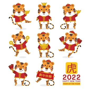 Tiger16귀여운 호랑이와 함께 행복 한 중국 새 해 인사말 카드 2022