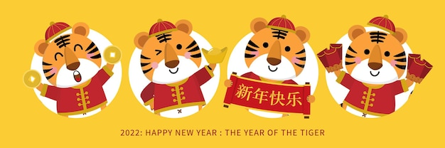 Поздравительная открытка на китайский новый год 2022 с милым тигром