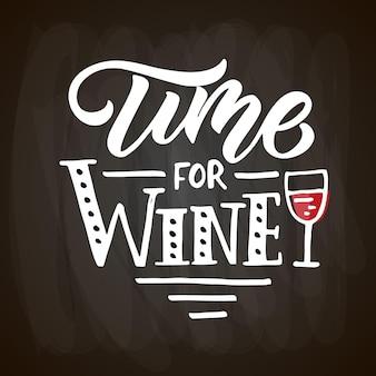 Время для вина вино надписи современная каллиграфия винная цитата ручной набросал вдохновляющие цитаты плакат