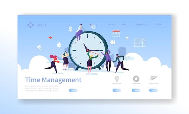 時間管理のランディングページテンプレート